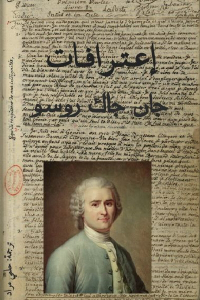 235cb 1668 - تحميل كتاب إعترافات جان جاك روسو pdf لـ جان جاك روسو