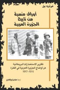 26edb 1684 - تحميل كتاب أوراق منسية من تاريخ الجزيرة العربية pdf لـ غيرترود بيل