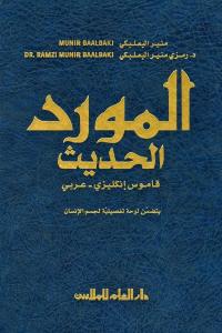 282fe 1792 - تحميل كتاب المورد الحديث - قاموس إنكليزي - عربي pdf لـ منير البعلبكي ود. رمزي منير البعلبكي
