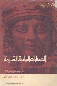 31b6d 1729 - تحميل كتاب الحضارات السامية القديمة pdf لـ سبيتينو موسكاتي