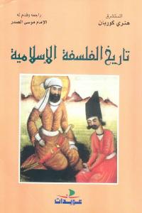 32484 1813 - تحميل كتاب تاريخ الفلسفة الإسلامية pdf لـ هنري كوربان