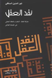 339cf 1628 - تحميل كتاب نقد العقل pdf لـ نور الدين السافي