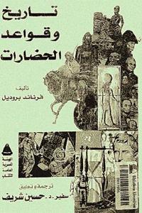 33b03 1825 - تحميل كتاب تاريخ وقواعد الحضارات pdf لـ فرناند بوديل