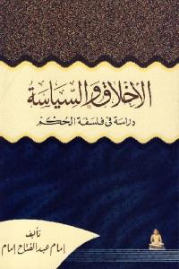 37a6f 1700 - تحميل كتاب الأخلاق والسياسة دراسة في فلسفة الحُكم pdf لـ إمام عبد الفتاح إمام