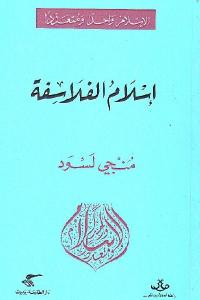 39f99 1661 - تحميل كتاب إسلام الفلاسفة pdf لـ منجي لسود