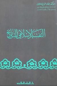 3c85a 1718 - تحميل كتاب التفسير الإسلامي للتاريخ pdf لـ الدكتور عماد الدين خليل