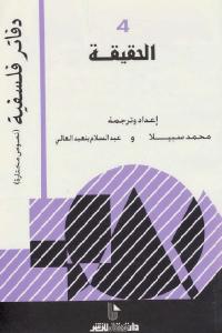3d009 1731 - تحميل كتاب الحقيقة pdf لـ محمد سبيلا و عبد السلام بنعبد العالي