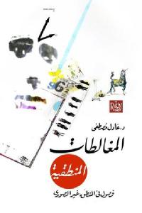 3d065 17c52b51 b5e3 495b b934 5191e3b3dba0 - تحميل كتاب المغالطات المنطقية - فصول في المنطق غير الصوري pdf لـ د. عادل مصطفى