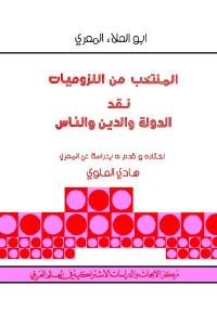 3ed43 1222 - تحميل كتاب المنتخب من اللزوميات نقد الدولة والدين والناس pdf لـ أبو العلاء المعري