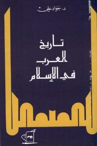 3f4cd 1810 - تحميل كتاب تاريخ العرب في الإسلام pdf لـ د.جواد علي