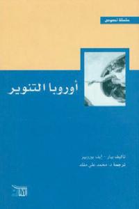4a4e3 d1a11f48 0b52 4125 b6d6 2114e8a1230b - تحميل كتاب أوروبا التنوير pdf لـ بيار إيف بوربير