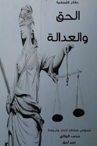 4d5ab 1730 - تحميل كتاب الحق والعدالة pdf لـ محمد الهلالي وعزيز لزرق