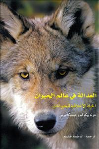 4f472 6720ed79 6983 4a87 9e63 1fe119ac893a - تحميل كتاب العدالة في عالم الحيوان - الحياة الأخلاقية للحيوانات pdf لـ مارك بيكوف وجيسيكا بيرف