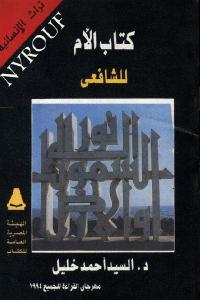 54218 1693 - تحميل كتاب الأم للشافعي pdf لـ د. السيد أحمد خليل