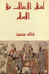 5acbf 1665 - تحميل كتاب أشهر الإغتيالات في الإسلام pdf لـ خالد سعيد