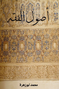 5b0d6 1667 - تحميل كتاب أصول الفقه pdf لـ محمد أبوزهرة
