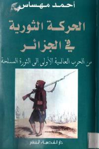 5c571 1839 - تحميل كتاب الحركة الثورية في الجزائر - من الحرب العالمية الأولى إلى الثورة المسلحة pdf لـ أحمد مهساس