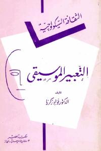 6148e 1605 - تحميل كتاب التعبير الموسيقي pdf لـ الدكتور فؤاد زكريا