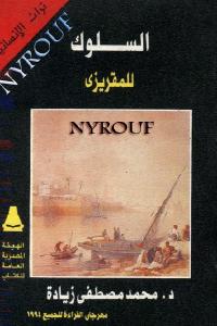 6797a 1743 - تحميل كتاب السلوك للمقريزي pdf لـ د.محمد مصطفى زيادة