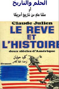 692bd 1732 - تحميل كتاب الحلم والتاريخ أو مئتا عام من تاريخ أمريكا pdf لـ كلود جوليان