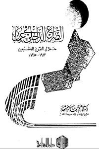 696e8 1749 - تحميل كتاب الصراع الداخلي في عمان خلال القرن العشرين (1913 - 1975م) pdf لـ دكتور إبراهيم محمد إبراهيم شهداد