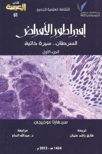 6addf 2 626041 3bdc38d8f62f5693c7d0ff42c0bcb91b - تحميل كتاب إمبراطور الأمراض - السرطان.. سيرة ذاتية ( جزئين ) pdf لـ سيدهارتا موخيرجي