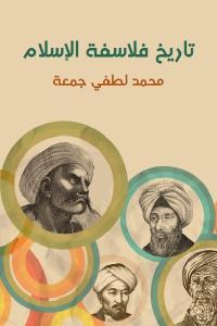 6be02 1823 - تحميل كتاب تاريخ فلاسفة الإسلام pdf لـ محمد لطفي جمعة
