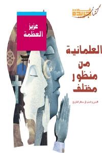 6d9a0 1759 - تحميل كتاب العلمانية من منظور مختلف - الدين والدنيا في منظار التاريخ pdf لـ عزيز العظمة