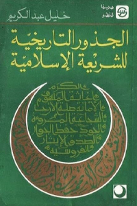 6ee69 1724 - تحميل كتاب الجذور التاريخية للشريعة الإسلامية pdf لـ خليل عبد الكريم