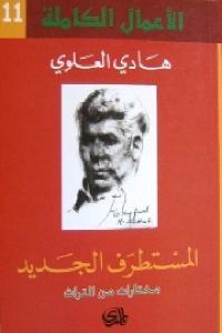 6f38c 9742954 - تحميل كتاب المستطرف الجديد pdf لـ هادي العلوي