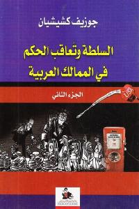 6f5a3 1742 - تحميل كتاب السلطة وتعاقب الحكم في الممالك العربية ( الجزء الثاني ) pdf لـ جوزيف كشيشيان