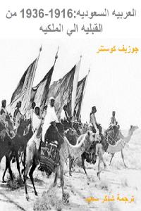 74d21 1756 - تحميل كتاب العربية السعودية : 1916-1936 من القبلية إلى الملكية pdf لـ جوزيف كوستنر