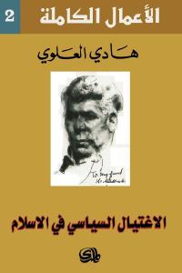 74d33 1219 - تحميل كتاب الاغتيال السياسي في الإسلام pdf لـ هادي العلوي