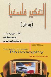 7773b 1719 - تحميل كتاب التفكير فلسفيا ( مدخل ) pdf لـ كريس هورنر و إمريس ويستاكوت