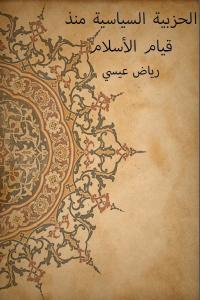 79894 1728 - تحميل كتاب الحزبية السياسية منذ قيام الإسلام حتى سقوط الدولة الأموية pdf لـ الدكتور رياض عيسى