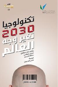 798be book technology - تحميل كتاب تكنولوجيا 2030 تغير وجه العالم pdf لـ روتغر فان سانتن، دجان كوهي، برام فرمير