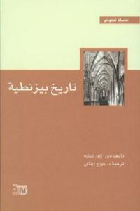 7e539 91a2003b 307c 422a b7be 8b2fa8d28bd8 - تحميل كتاب تاريخ بيزنطية pdf لـ جان - كلود شينيه