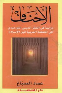 7f6b2 1673 - تحميل كتاب الأحناف pdf لـ عماد الصباغ