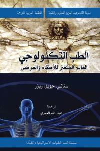 800db 1751 - تحميل كتاب الطب التكنولوجي - العالم المتغير للأطباء والمرضى pdf لـ ستانلي جويل ريزر