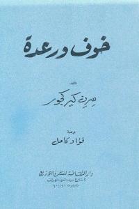 818fa 1691 - تحميل كتاب خوف ورعدة pdf لـ سرن كيركجور