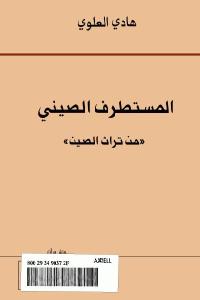 82ece 1221 - تحميل كتاب المستطرف الصيني (( من تراث الصين )) pdf لـ هادي العلوي