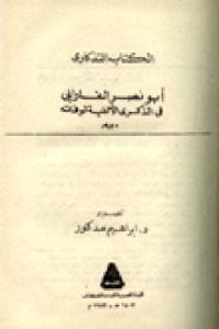 84074 3342 - تحميل كتاب أبونصر الفارابي في الذكرى الألفية لموته 950م pdf لـ د. إبراهيم مصدور