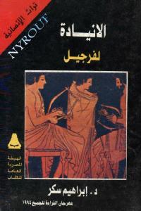 8aba9 1675 - تحميل كتاب الانيادة لفرجيل pdf لـ د.إبراهيم سكر