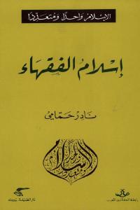 8abef 1660 - تحميل كتاب إسلام الفقهاء pdf لـ نادر حمامي