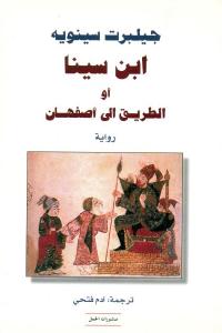 8cbb5 1698 - تحميل كتاب ابن سينا أو الطريق إلى أصفهان - رواية pdf لـ جيلبرت سينويه
