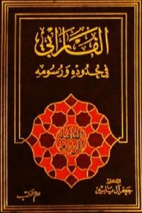 8e234 file 224 17 - تحميل كتاب الفارابي في حدوده ورسومه pdf لـ الدكتور جعفر آل ياسين