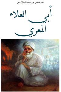 90b72 1778 - تحميل كتاب أبي العلاء المعري pdf لـ مجموعة مؤلفين
