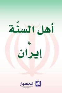 92822 1682 - تحميل كتاب أهل السنة في إيران pdf لـ مجموعة باحثين