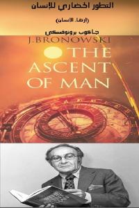 92d58 1717 - تحميل كتاب التطور الحضاري للإنسان ( إرتقاء الإنسان ) pdf جاكوب برونوفسكي