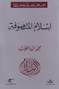 934b2 1662 - تحميل كتاب إسلام المتصوفة pdf لـ محمد بن الطيب